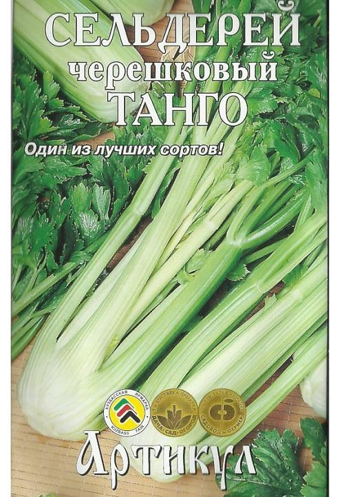 Сельдерей черешковый Танго